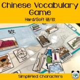 Chinese Learning Game for Hard and Soft