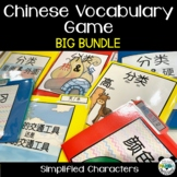 Chinese Learning Games BUNDLE