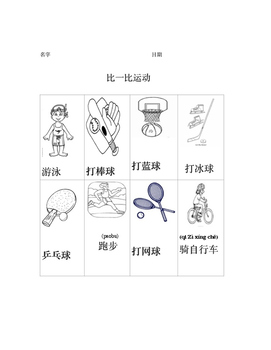 Worksheet- Chinese Lesson Sports Theme