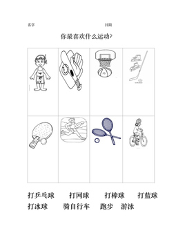Chinese Lesson Sports Theme