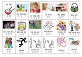 Chinese Mandarin *Action words* Flashcards