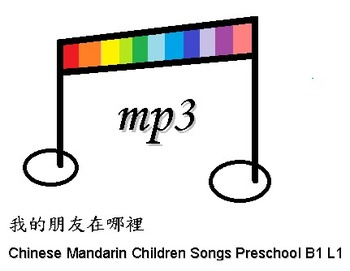 Chinese Mandarin Children Songs Preschool B1 L1 我的朋友在哪裡