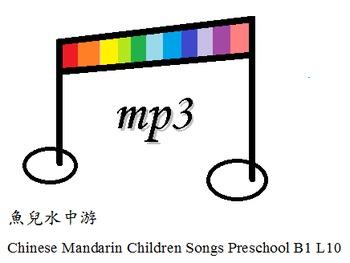 Chinese Mandarin Children Songs Preschool B1 L10魚兒水中游