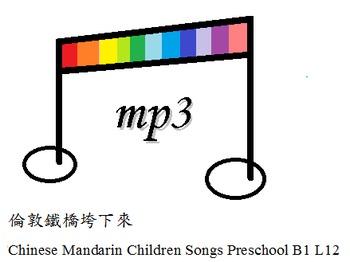 Chinese Mandarin Children Songs Preschool B1 L12倫敦鐵橋垮下來