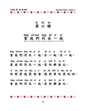 Chinese Mandarin Children Songs Preschool B1 L1~L6 with English Translation