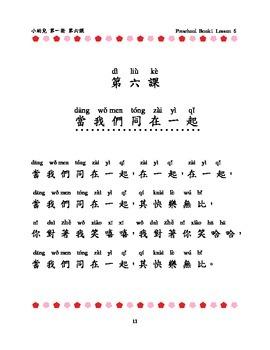 Chinese Mandarin Children Songs Preschool B1 L1~L6 with En