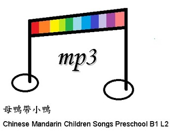 Chinese Mandarin Children Songs Preschool B1 L2 母鴨帶小鴨