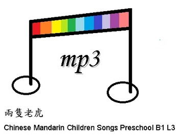 Chinese Mandarin Children Songs Preschool B1 L3 兩隻老虎