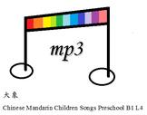 Chinese Mandarin Children Songs Preschool B1 L4 大象