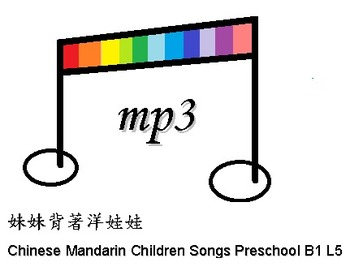 Chinese Mandarin Children Songs Preschool B1 L5 妹妹背著洋娃娃