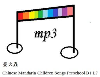 Chinese Mandarin Children Songs Preschool B1 L7螢火蟲