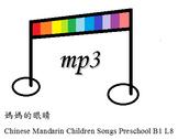 Chinese Mandarin Children Songs Preschool B1 L8媽媽的眼睛