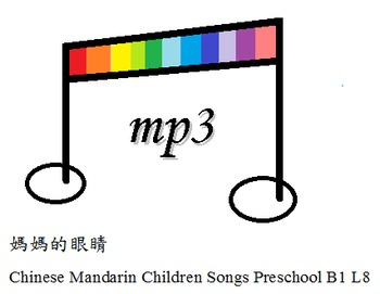 Chinese Mandarin Children Songs Preschool B1 L8媽媽的眼睛