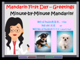 Chinese (Mandarin) First Day Free Download