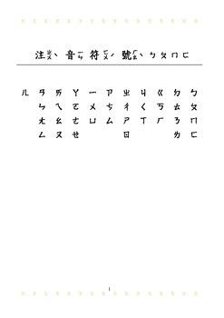 Chinese, Mandarin, Learn ZuYin Fuhao Easily