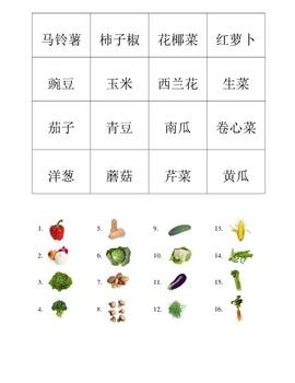 Chinese (Mandarin) Vegetable Vocab Activities - Magic Squares