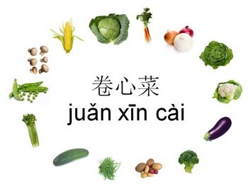 Chinese (Mandarin) Vegetable Vocabulary-Pictures, and Activities
