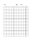 Chinese Mandarin Writing Grid with Pinyin (FREEBIE)
