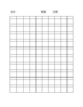 Chinese Mandarin Writing Grid with Pinyin (FREEBIE)