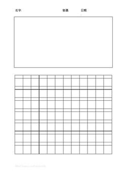 Chinese Mandarin Writing Grid with Pinyin and Drawing Box