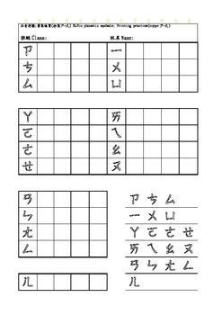 Chinese Mandarin ZuYin phonetic symblos: Printing practice