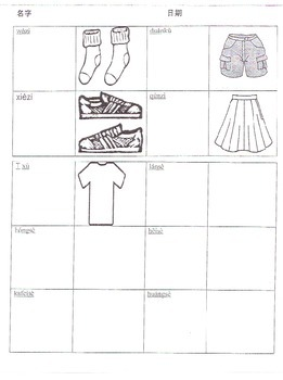 Chinese Matching Game- Articles of Clothing