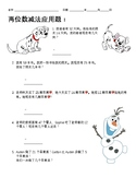 Chinese Math: 2 digit subtraction word problems