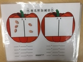 Chinese Math Center Fact Families Pumpkin Seeds Game Bundle