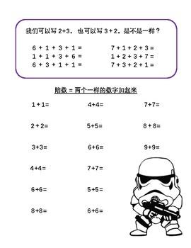 Chinese Math: Single Digit Addition