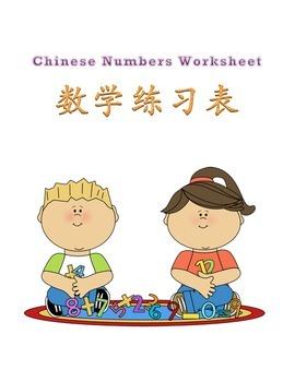 Chinese Math Worksheet