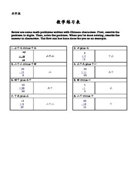 Chinese Math Worksheet