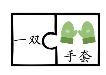 Chinese Measure Words Puzzle