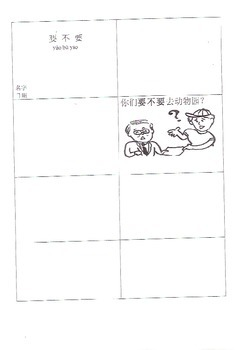 Mini Book- Chinese Mini-Book 要不要