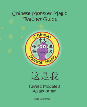 Chinese Monster Magic Lesson Plans - All About Me (Chinese)
