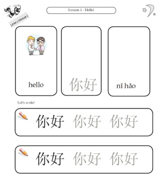 Chinese Monster Magic Lesson Plans - Greetings (Chinese)