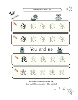 Chinese Monster Magic Student Worksheets - All About Me (Chinese)