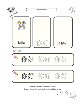 Chinese Monster Magic Student Worksheets - Greetings (Chinese)