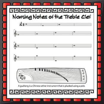Chinese Music Treble Clef Worksheet