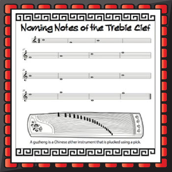 Chinese Music Treble Clef Worksheet