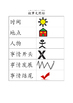 Narrative Writing Organizer in Chinese