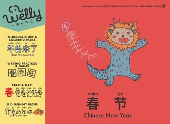 Chinese New Year (春节): Story & activity book for kids to learn Chinese (Simp)