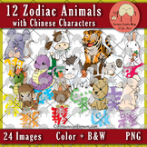 Chinese New Year :12 Zodiac Animals {with Chinese characters} Clip Art