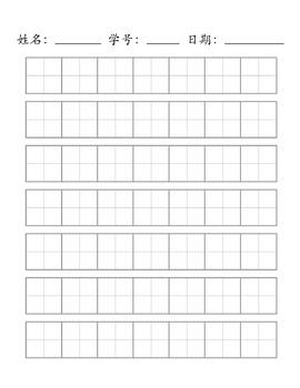Chinese writing sheet 田字格纸