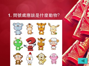 Chinese New Year/ 12 Zodiac Game [traditional Chinese] 十二生肖遊戲(繁體)