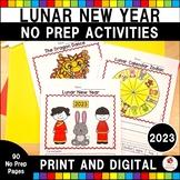 Chinese New Year No Prep Activities 2017