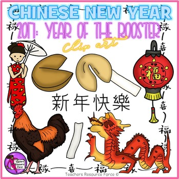Chinese New Year 2017 clip art