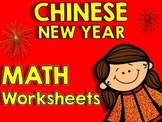 Chinese New Year 2018 Math Worksheets