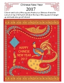 8Chinese New Year 2017 Giant Worksheet Binder