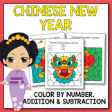 Chinese New Year 2018 - Chinese New Year  Worksheets