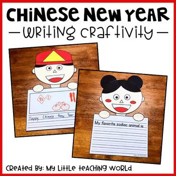 Chinese New Year Kid 2018 Writing Craftivity